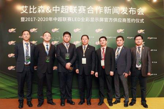 Absen und die CSL freuen sich auf die Zusammenarbeit